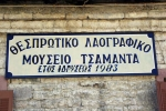 10. Folklore Museum of Tsamantas